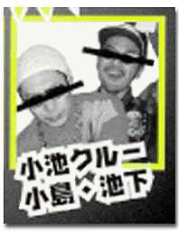 010512 Koike Crew