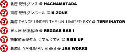 060729 Osaka Reggae 2-1