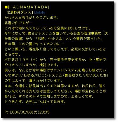 0608008 Hacnamatada Bbs