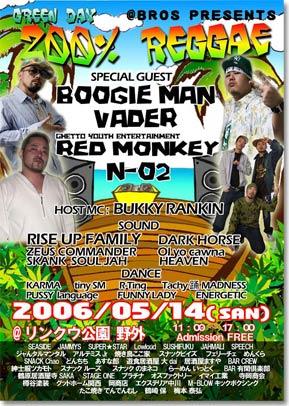 200 Reggae Rinku 060514-1
