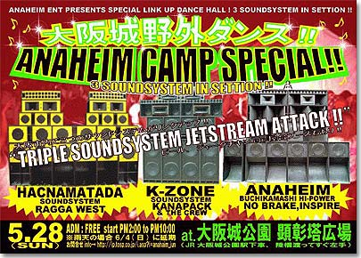 3Sound System Clash 060528
