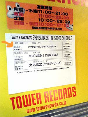Bagdat Tower Records