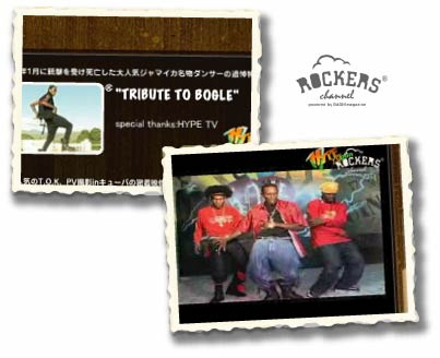 Bogle Tribute Rockers 1