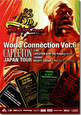 Capleton Mighty Crown 2