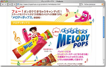 Chupachups Melodypops