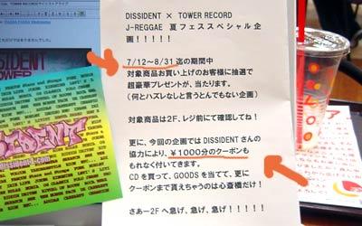 Dissident 1000Yen Ticket