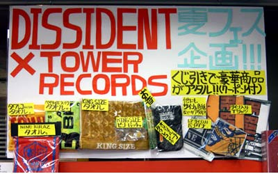 Dissident Towerrecords