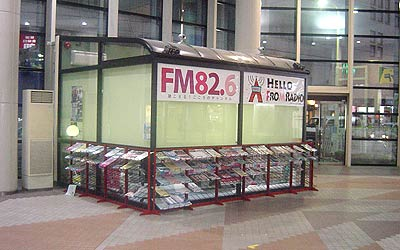 Fm 826 Studio