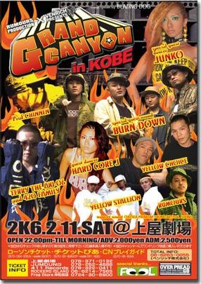 Grand Canyon Kobe 0211