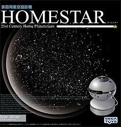 Homestar Sega Toys