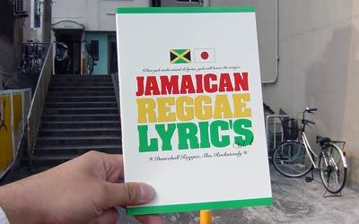Jamaican Reggae Lyrics 1