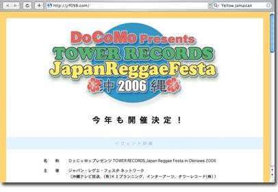 Japan Reggae Festa 2006