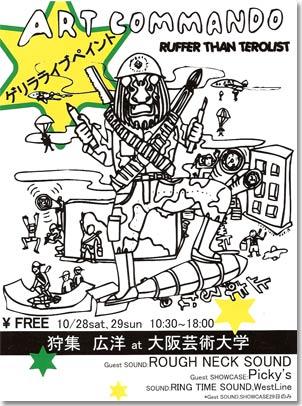 Karishu Osaka Geidai 1