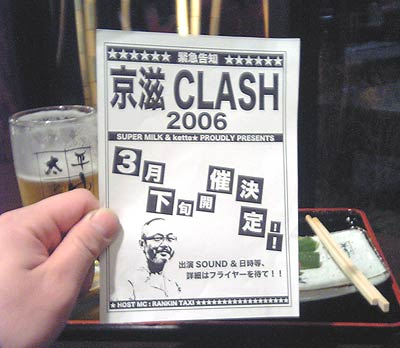 Kette Keiji Clash