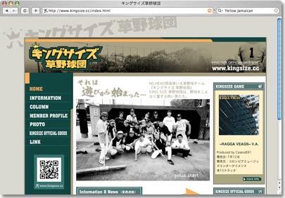 King Size Web Open