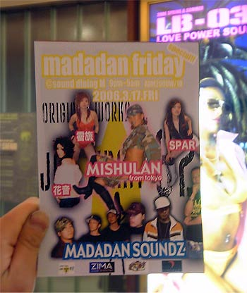 Madadan Special Mishulan