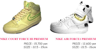 Minmi Nike Air Force 1