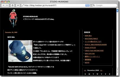 Murasaki New Era Mjr