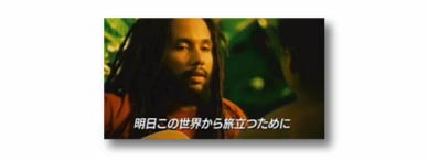 One Love Movie 4