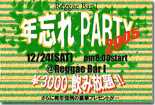 Reggae Bar I Party