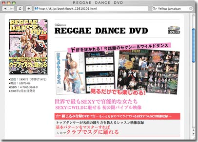 Reggae Dance Dvd Takarajima