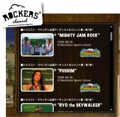 Rockers Channel Mjr-1