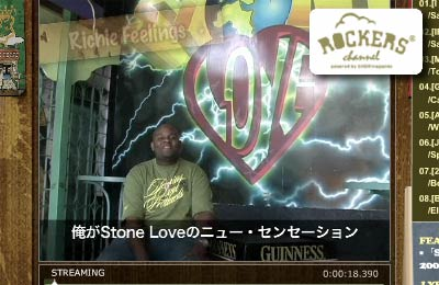 Rockers Channel Stone Love