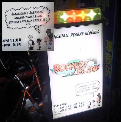 Rockers Island Taro-1