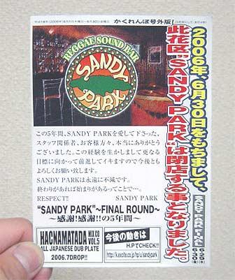 Sandy Park Final