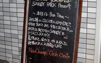 Sandy Park Final Bar 1