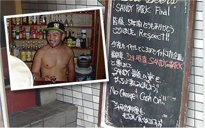 Sandy Park Shu 9