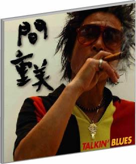 Shigemi Hazama Talkin Blues