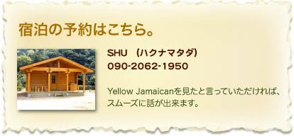 Shu Phone Number