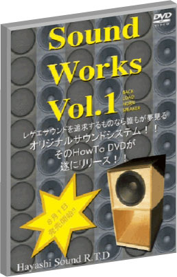 Sound Works Vol 1