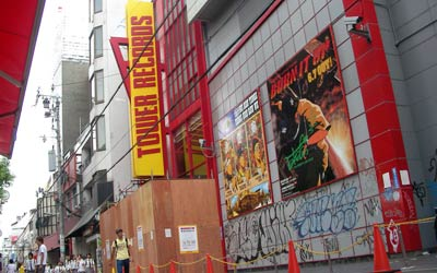 Tower Records Close 1