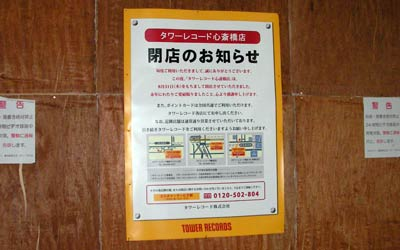 Tower Records Close 3