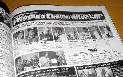 Winning Eleven Aruz Cup