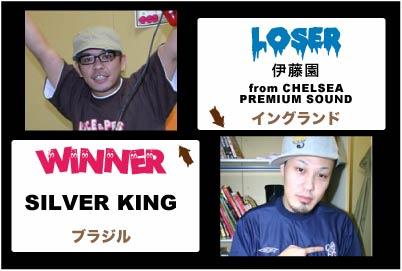 Winning Eleven Silver King-1