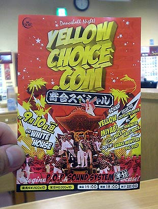 Yellowchoice Yoriai 2K6