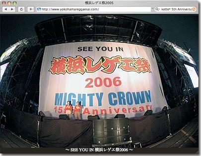 Yokohama Reggae 2006