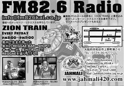 Zion Train Fm 826 2