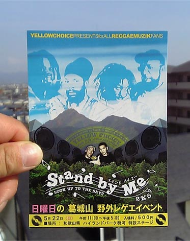 Yellowchoice Standbyme